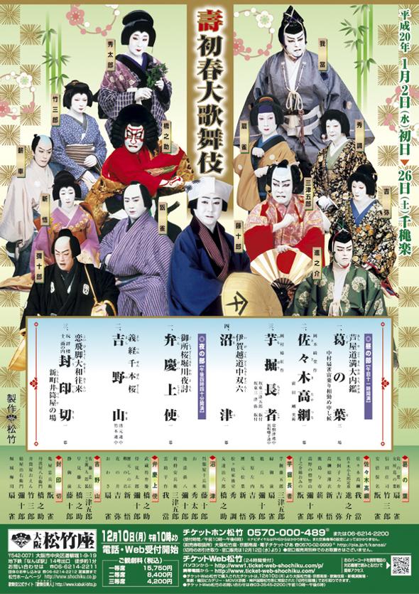 Shochikuza200801b_handbill_2